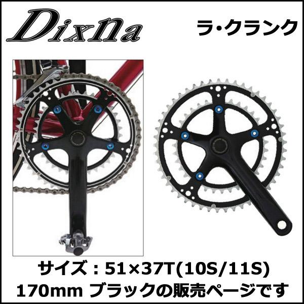 Dixna ラ・クランク 51×37T(10S/11S)170 ブラック クランク bebike