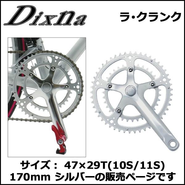 Dixna ラ・クランク 47×31T(10S/11S)170 シルバー クランク bebike