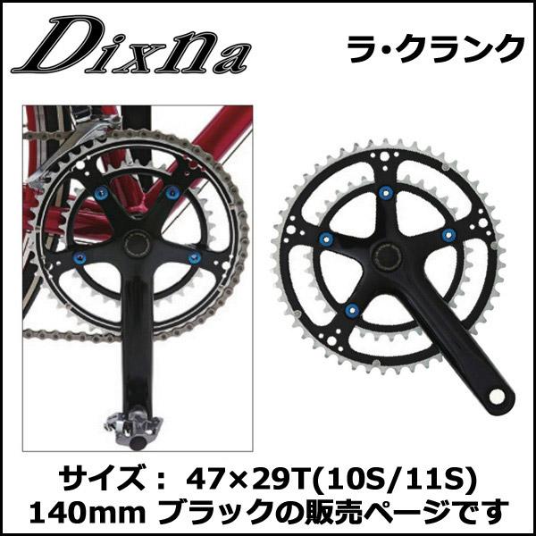 Dixna ラ・クランク 47×29T(10S/11S)140 ブラック クランク bebike