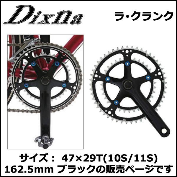 55%以上節約 Dixna クランク ラ Dixna・クランク 47×29T(10S/11S)162.5 ブラック bebike クランク bebike, 松前町:95b517c5 --- hortafacil.dominiotemporario.com