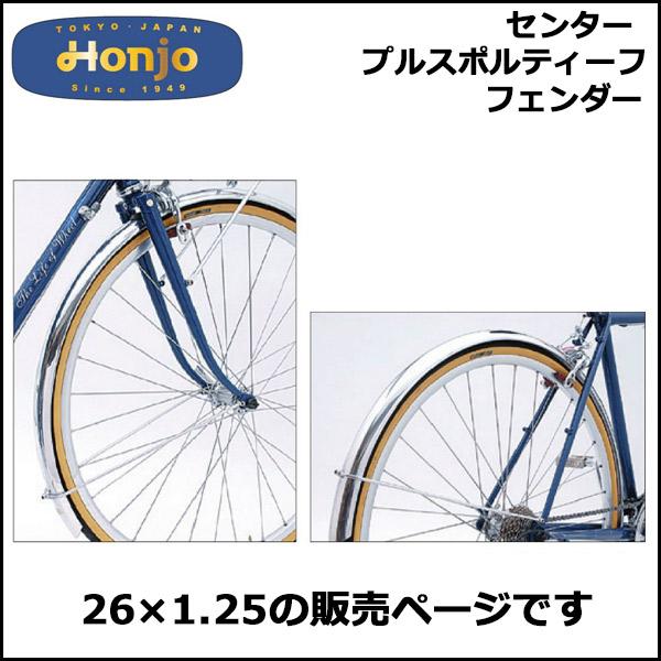 Honjyo センタープルスポルティーフフェンダート 26×1.25 フェンダー 自転車 bebike