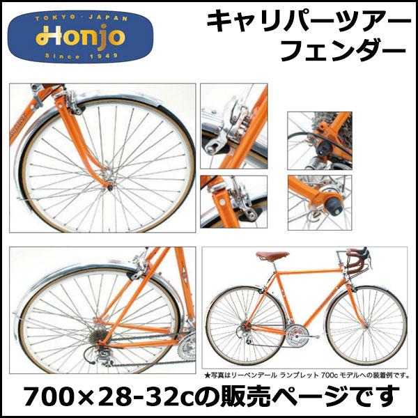 Honjyo キャリパーツアーフェンダー 700×28-32c フェンダー 自転車 bebike