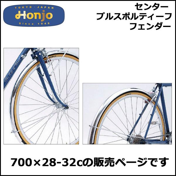 Honjyo センタープルスポルティーフ フェンダー 700×28-32c フェンダー 自転車 bebike