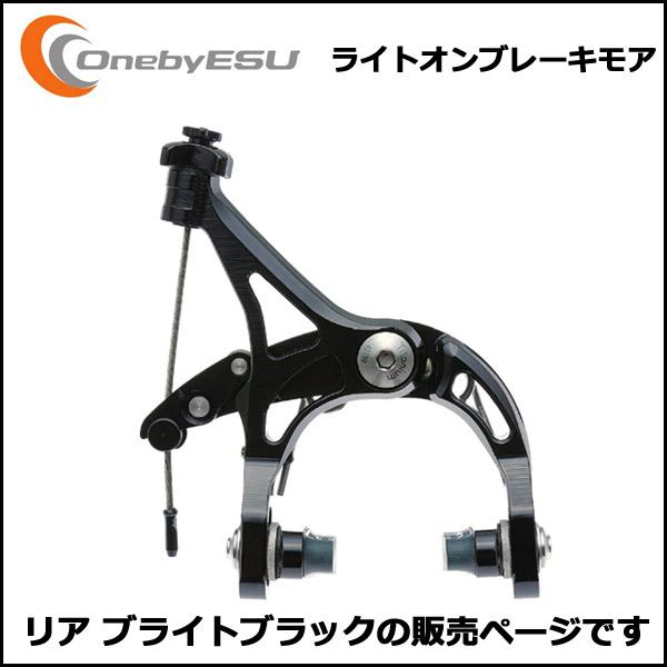 OnebyESU ライトオンブレーキモア リア ブライトブラック ブレーキ