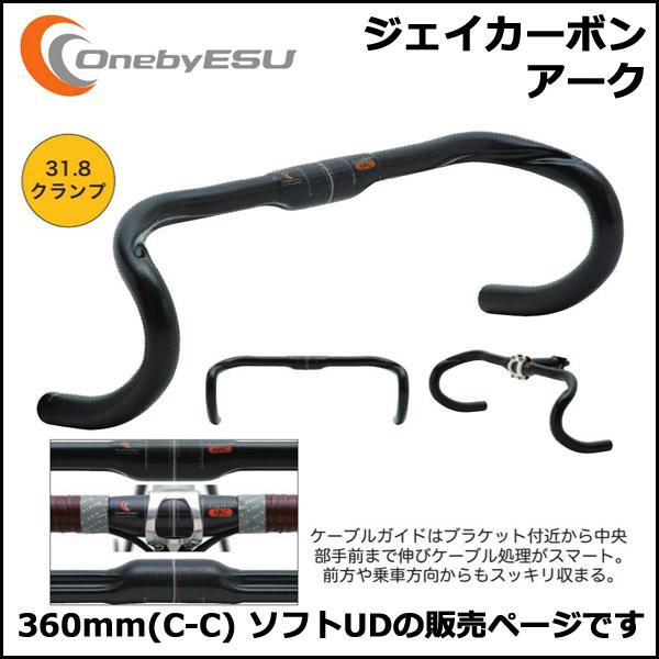 OnebyESU ジェイカーボンアーク 360mm(C-C) ソフトUD ハンドル