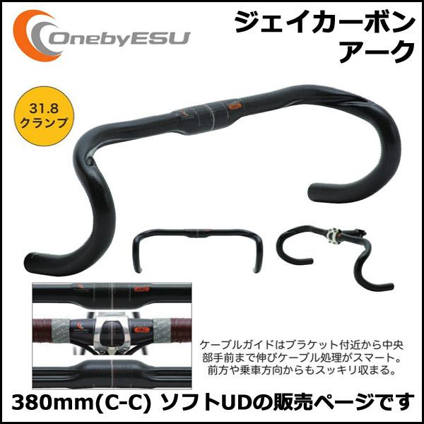 OnebyESU ジェイカーボンアーク 380mm(C-C) ソフトUD ハンドル