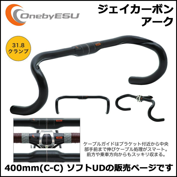 OnebyESU ジェイカーボンアーク 400mm(C-C) ソフトUD ハンドル