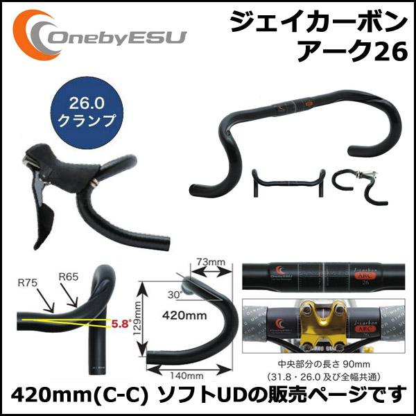 OnebyESU ジェイカーボンアーク26 420mm(C-C) ソフトUD ハンドル