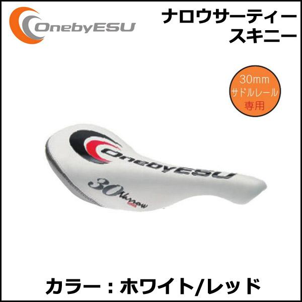 OnebyESU ナロウサーティー スキニー ホワイト/レッド サドル