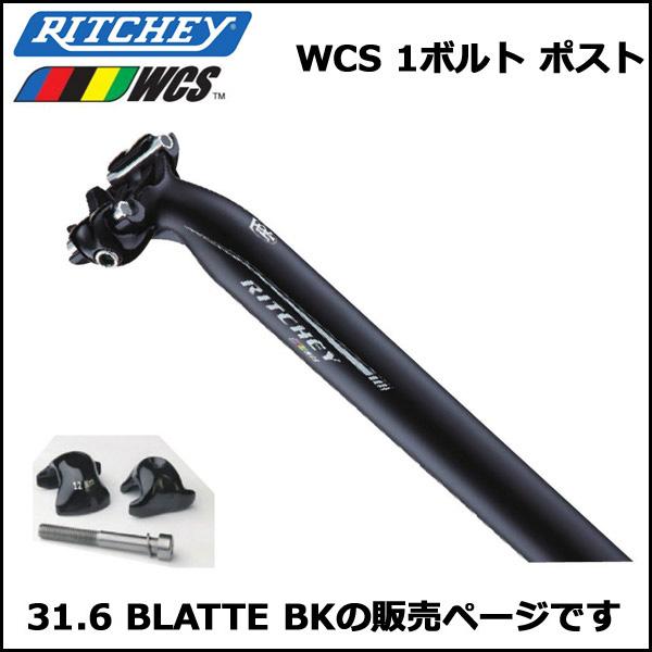 RITCHEY WCS 1ボルト ポスト 31.6 BLATTEBK シートポスト