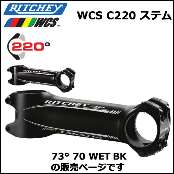 【あすつく】 RITCHEY WCS C220 C220 73°70 ステム WET RITCHEY BK ステム, おまとめマーケット:77203338 --- business.personalco5.dominiotemporario.com