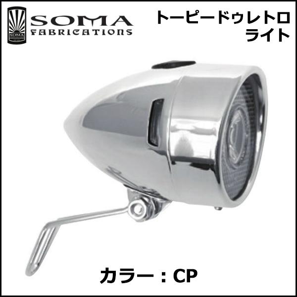 SOMA トーピードゥレトロライト ライト 自転車 bebike