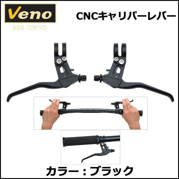 Veno CNCキャリパーレバー ブラック ブレーキレバー