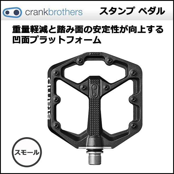 Crank Brothers(クランクブラザーズ) スタンプ フラットペダル ブラック スモール 自転車 ペダル bebike