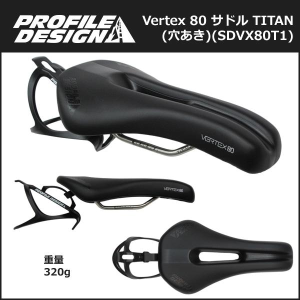 PROFILE DESIGN(プロファイルデザイン) Verte× 80 サドル TITAN (穴アキ)(SDV×80T1) サドル
