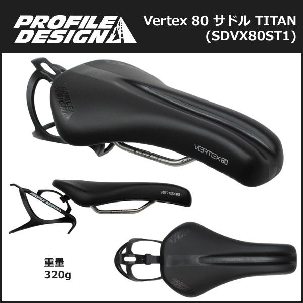 PROFILE DESIGN(プロファイルデザイン) Verte× 80 サドル TITAN (SDV×80ST1) サドル