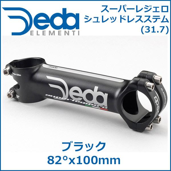 DEDA(デダ) スーパーレジェロ シュレッドレスステム (31.7) ブラック 82°×100mm 自転車 ステム