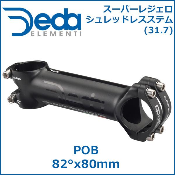 DEDA(デダ) スーパーレジェロ シュレッドレスステム (31.7) POB 82°×80mm 自転車 ステム