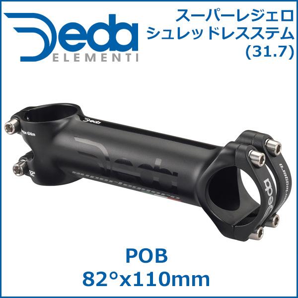 DEDA(デダ) スーパーレジェロ シュレッドレスステム (31.7) POB 82°×110mm 自転車 ステム