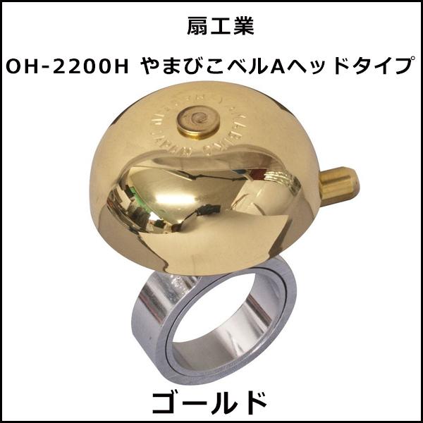 扇工業 OH-2200H やまびこベルAヘッドタイプ ゴールド 自転車 ベル