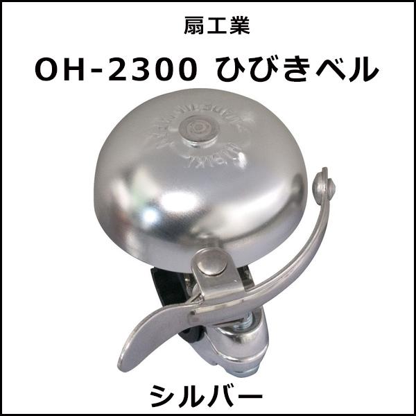 扇工業 OH-2300 ひびきベル シルバー 自転車 ベル