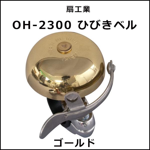 扇工業 OH-2300 ひびきベル ゴールド 自転車 ベル