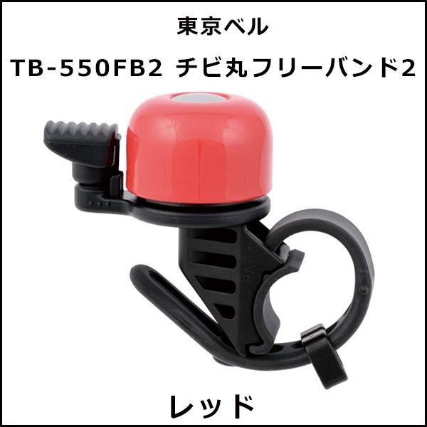 東京ベル TB-550FB2 チビ丸フリーバンド2 レッド 自転車 ベル