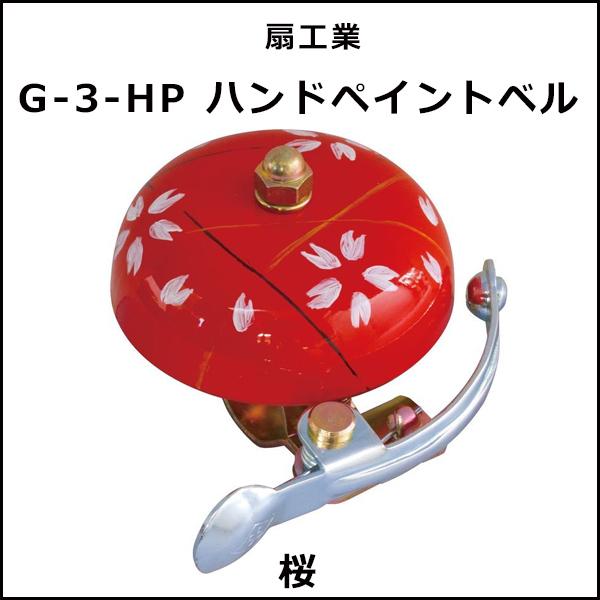 扇工業 G-3-HP ハンドペイントベル 桜 自転車 ベル