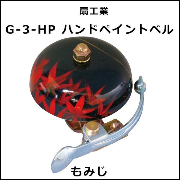 扇工業 G-3-HP ハンドペイントベル もみじ 自転車 ベル