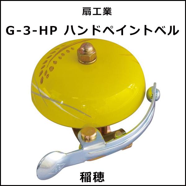 扇工業 G-3-HP ハンドペイントベル 稲穂 自転車 ベル
