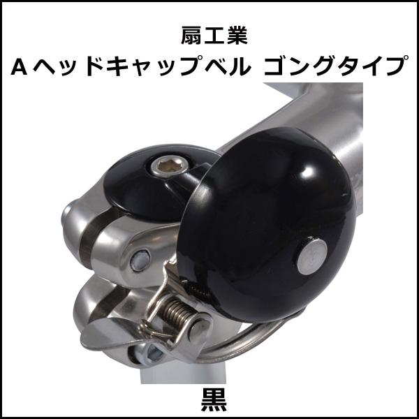 扇工業  Aヘッドキャップベル ゴングタイプ 黒 自転車 ベル