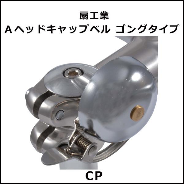 扇工業  Aヘッドキャップベル ゴングタイプ CP 自転車 ベル
