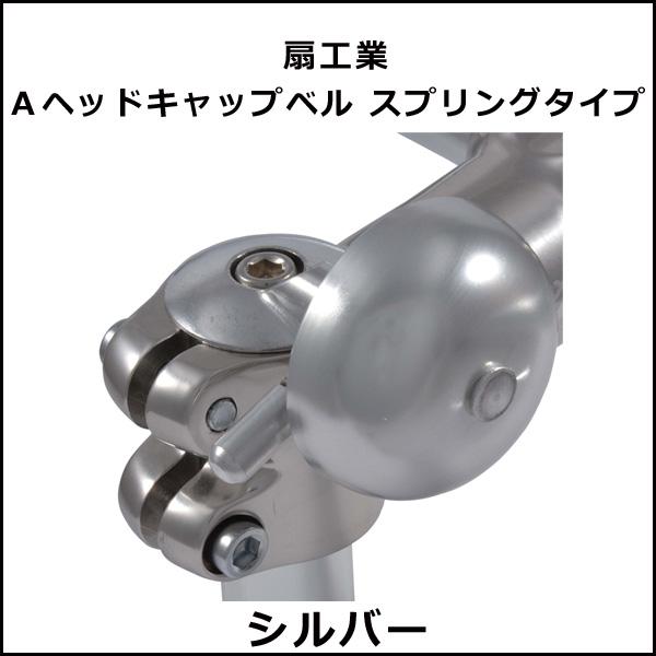 扇工業  Aヘッドキャップベル スプリングタイプ シルバー 自転車 ベル