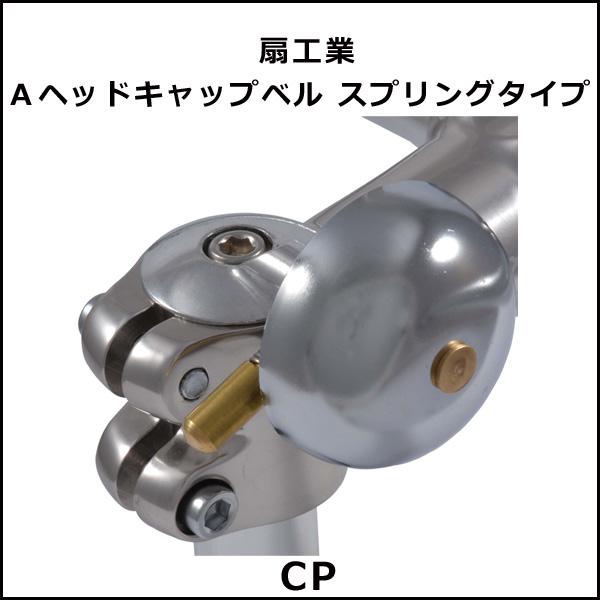 扇工業 Aヘッドキャップベル スプリングタイプ CP 自転車 ベル