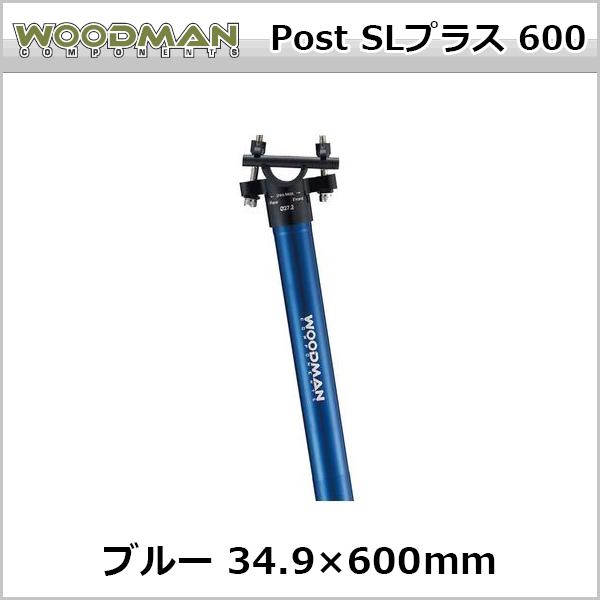 WOODMAN Post SLプラス 600 ブルー 34.9×600mm 自転車 シートポスト