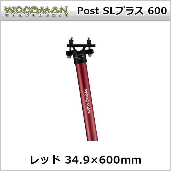 WOODMAN Post SLプラス 600 レッド 34.9×600mm 自転車 シートポスト