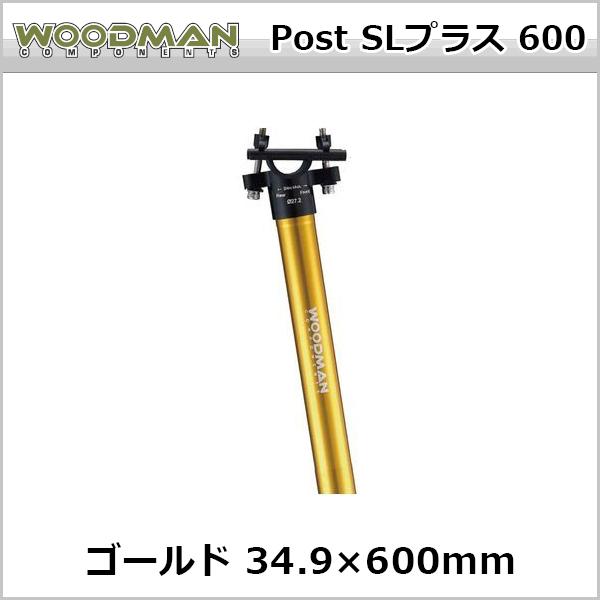 WOODMAN Post SLプラス 600 ゴールド 34.9×600mm 自転車 シートポスト