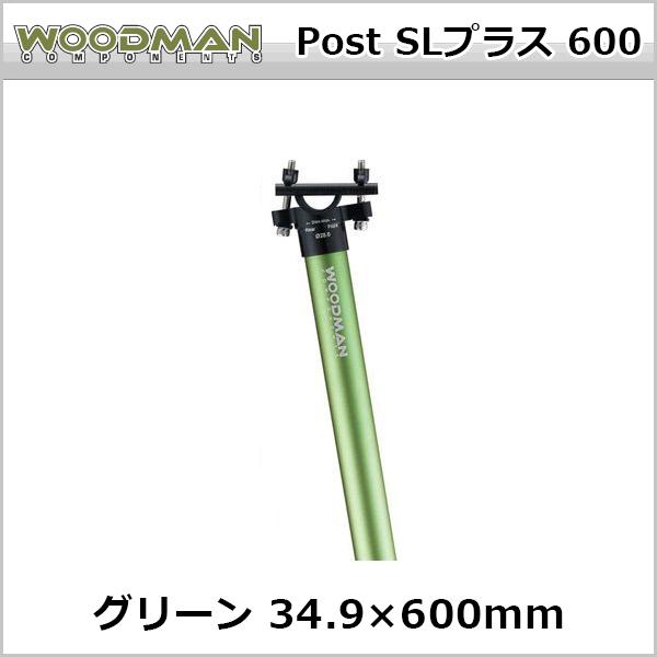 WOODMAN Post SLプラス 600 グリーン 34.9×600mm 自転車 シートポスト