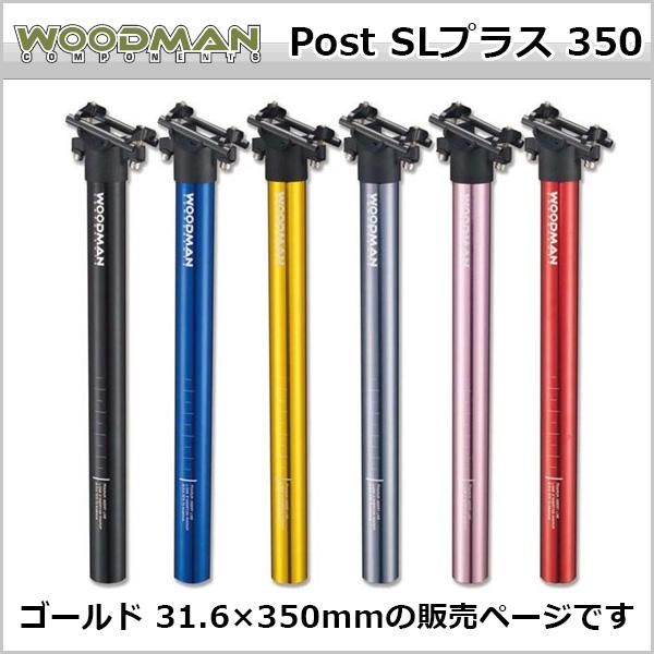 WOODMAN Post SLプラス 350 ゴールド 31.6×350mm 自転車 シートポスト