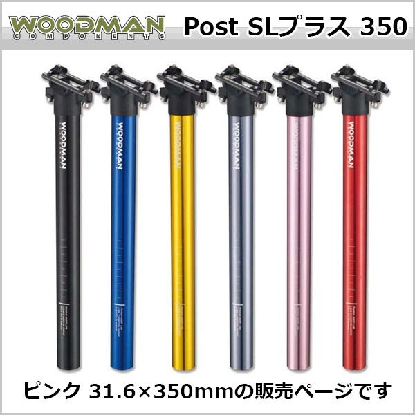 WOODMAN Post SLプラス 350 ピンク 31.6×350mm 自転車 シートポスト
