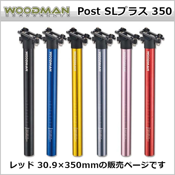 WOODMAN Post SLプラス 350 レッド 30.9×350mm 自転車 シートポスト