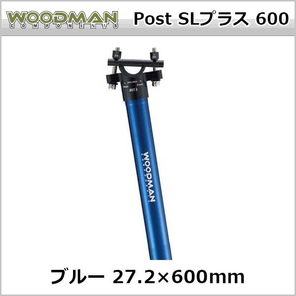 WOODMAN Post SLプラス 600 ブルー 27.2×600mm 自転車 シートポスト