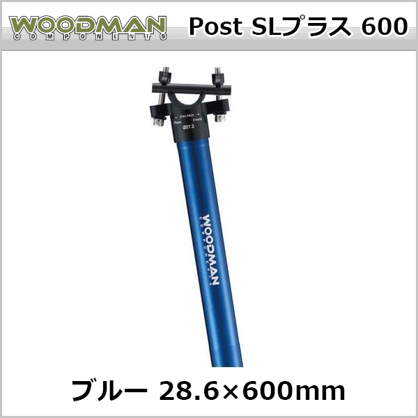 WOODMAN Post SLプラス 600 ブルー 28.6×600mm 自転車 シートポスト