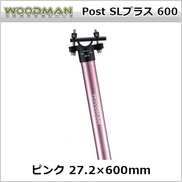 WOODMAN Post SLプラス 600 ピンク 27.2×600mm 自転車 シートポスト