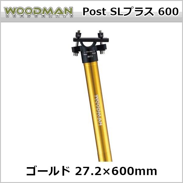 WOODMAN Post SLプラス 600 ゴールド 27.2×600mm 自転車 シートポスト