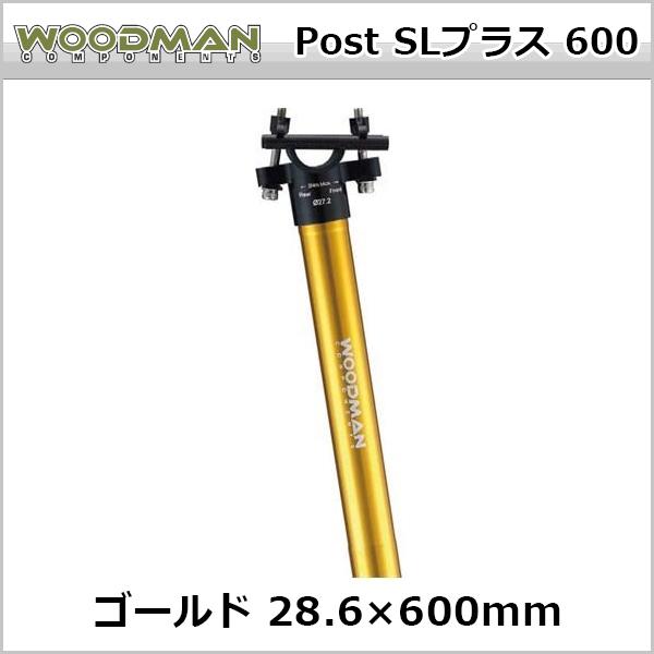 WOODMAN Post SLプラス 600 ゴールド 28.6×600mm 自転車 シートポスト