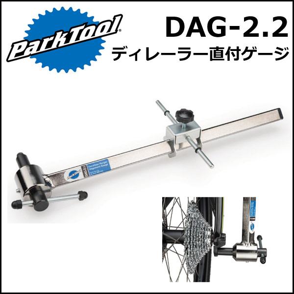 ParkTool (パークツール) DAG-2.2 ディレーラー直付ゲージ 自転車 工具