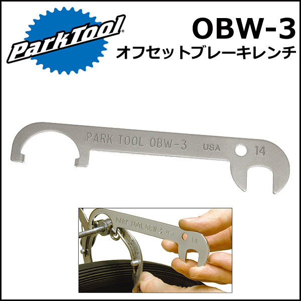 PARK TOOL OBW-3 OFFSET BRAKE WRENCH 14mm BIKE BICYCLE TOOL