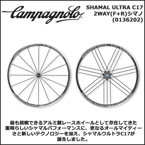 カンパニョーロ(campagnolo) SHAMAL ULTRA C17 2WAY(F+R)シマノ (0136202) 自転車 ロード ホイール 国内正規品