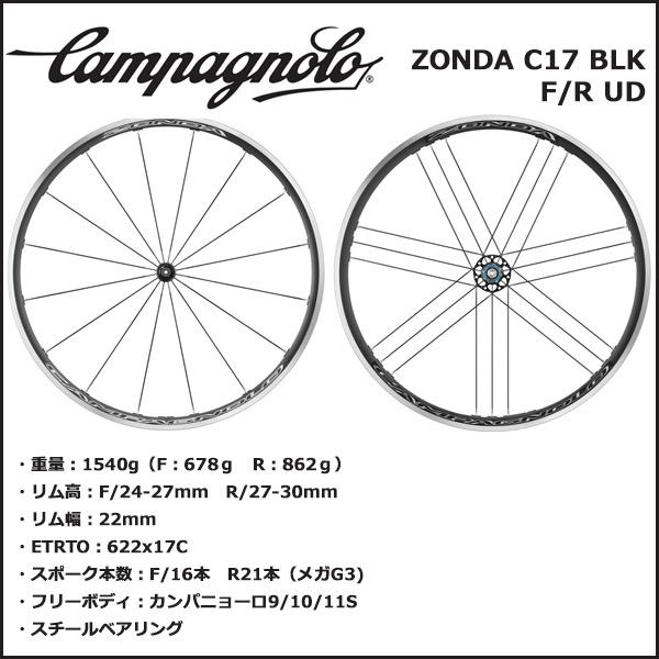 カンパニョーロ(campagnolo) ZONDA C17 WO (F+R) カンパ (0135740) 自転車 ロード ホイール 国内正規品
